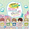 『Hey!Say!JUMPの昭和にジャンプ!』感想
