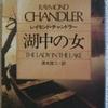 レイモンド・チャンドラー「湖中の女」(ハヤカワ文庫)