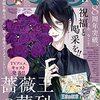 【感想】『薔薇王の葬列』73話 プリンセス2021年11月号