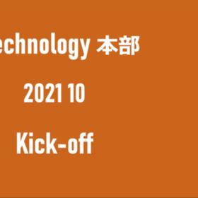 2021年下期_テクノロジー本部でキックオフを開催しました!