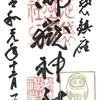 池袋御嶽神社(東京・豊島区)のフクロウ御朱印
