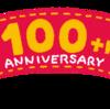 はてなブログで100記事でどうにか黒字!!SEO対策やアクセス数・収入をこそっと紹介。