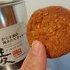 おいしいもの〜広島県モーツアルトのからす麦の焼きたてクッキー