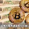 IG証券、日本仮想通貨交換業協会入会及び暗号通貨CFDも準備 ビットコインやイーサリアムの取引所開設か