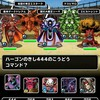 level.611【魔獣系15%UP】第119回闘技場ランキングバトル4日目