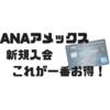 ANAアメックスカード新規入会キャンペーンで33,500マイル!【2018年12月最新版】