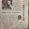 読売新聞 Yomiuri-shinbun in Japan 2016/10/5