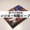 【真実を検証】神奈川の名店アルペンジローのレトルトカレーはまずいのかうまいのか?