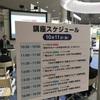 日経 xTECH EXPOで喋ります