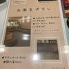 浜松市のザザシティに温浴施設がオープン!かじまちの湯スパソラニ!料金はプレオープン記念価格で500円!混んでる?
