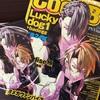 BL雑誌 Cool-B 2019年11月号 Vol.88 感想 ラキド10周年アニバ本情報 PS Vita×BLゲーム特集