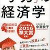 中室牧子『「学力」の経済学』
