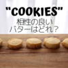 無塩バター比較『クッキーと最も相性のいいバターは?』太白胡麻油・明治・カルピス特選・森永丸特・よつ葉