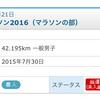 連敗街道は10でストップ 京都マラソン2016当選!