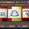 【オンライン】笑い文字の年賀状交流会2021丑を開催します!