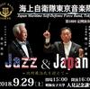 東京音楽隊の第58回定例演奏会(予定)