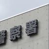 平野警察署は平成30年11月5日から喜連西に移転している