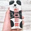 初めてカルディの「杏仁豆腐」を食べてみたんです……これまだ買ったことない人早く試して!!