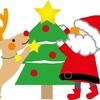 素敵なクリスマス!