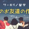 ワーホリ/留学での【現地のお友達】の作り方!ー勝手にUno TO SanoさんのPodcastもご紹介♪