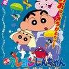 「クレヨンしんちゃん ブリブリ王国の秘宝」(1994年) 観ました。(オススメ度★★★★☆)