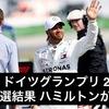 F1 ドイツグランプリ 2019 予選結果 ハミルトンがPP