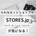 ハンドメイドのネットショップサービスどこがオススメ?STORES.jpの話
