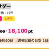 【ハピタス】ネスカフェアンバサダーが18,100pt(18,100円)にアップ!!
