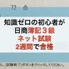 【2週間で日商簿記3級ネット試験合格】知識ゼロの初心者がおすすめする最短!最安!YouTubeと1100円問題集&ネット公開されている過去問で日商簿記3級に合格!