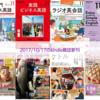 【2017/10/17の新刊】雑誌: 『NHKラジオ 入門ビジネス英語』『オレンジページ』『週刊アスキー』など