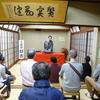 『ヤマガタヤマガ』の公演会場の紺屋町会館で落語の独演会