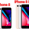 iPhone 8・8 Plus・iPhone X 発売!iPhone 8とiPhone 7の違いを比較してみよう