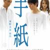 映画「手紙(東野圭吾:原作)」(2007年) 観ました。(オススメ度★★☆☆☆)