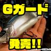 【GO FISHING】TiNYKLASHやKLASH9を根掛かりし辛くしてくれるワイヤーガード「Gガード」発売!