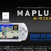MAPLUSポータブルナビ3が発表されました!