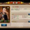 ツンツンをこよなく愛するユキドケが新ツンツン武将「木下藤吉郎」の魅力を紹介「戦国布武攻略ブログ」
