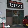 【南8西15へ移転】天ぷら・弁当・お惣菜の店 たけいち / 札幌市中央区南1条西12丁目