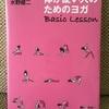 【読書】ヨガを始めたばかりの人に超おすすめ!「体が硬い人のためのヨガ Basic Lesson」