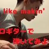 【TAB譜解説】ジャズスタンダードのFeel like makin' loveをソロギターで弾いてみよう!