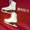 第4回オネエ杯 世界フィギュアスケート選手権の表彰台3人を予想して頂戴!
