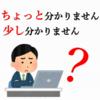 なぜ「少し分かりません」と言わないのか!?意識すればおもしろい【日本語】のプチ知識。