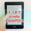 【3/5までの期間限定】Kindle端末が4,000円引きでゲットできるお得なチャンス!