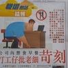 興味深い新聞記事 朝ごはんinオフィスはダメ?! 香港人の意見は…