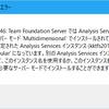 TFS2018とSQL Server 2017でレポート機能の構成に失敗する