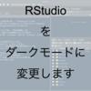 【R言語】RStudioをダークモードに変更する