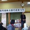 11日、松川運動支援のそばまつり。松川事件資料、世界記憶遺産登録にはいたらず。