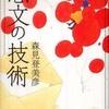 第29位『恋文の技術』森見登美彦