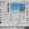 新聞を読んで/「加計ありき」鮮明に 永田浩三