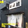 麺屋暁~2013年12月19杯目~