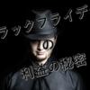 日本企業がブラックフライデーを開催しても意味がない!?開催するメリットの話。
